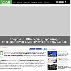 Τσόμσκι: Οι ΗΠΑ έχουν μακρά ιστορία παρεμβάσεων σε ξένες εκλογές (και στην Ελλάδα!)