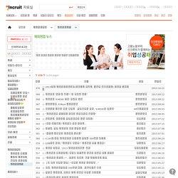 인크루트 자료실 - 해외취업뉴스