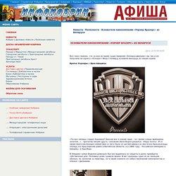 Основатели кинокомпании «Уорнер Бразерс» из Беларуси - Кобрин. Информационный сайт города Кобрина
