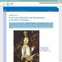 Ιστορία (ΣΤ Δημοτικού): Ηλεκτρονικό Βιβλίο