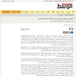 الجزائري مسعود صحراوي يرصـد التداولية عند العلماء العرب
