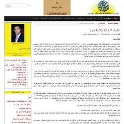 الأبعاد التداولية لبلاغة حازم - ديوان العرب