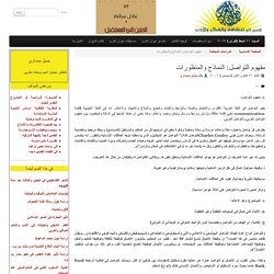 مفهوم التواصل: النماذج والمنظورات - ديوان العرب