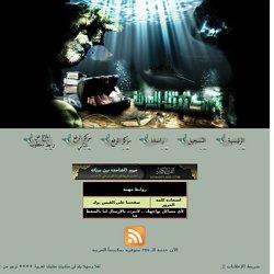 السيميائية :أصولها ومناهجها ومصطلحاتها - منتديات مكتبتنا العربية