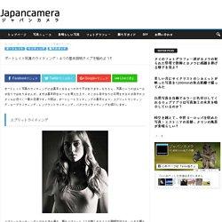 ポートレイト写真のライティング:4つの基本照明タイプを極めよう! - ジャパンカメラ : デジタル一眼レフカメラと写真のすべて