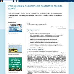Рекомендации по подготовке портфолио проекта (архив)...: Публикация для родителей...