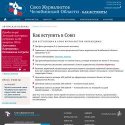 Как стать членом Союза журналистов Челябинской области