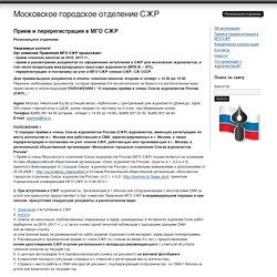 Московское городское отделение СЖР