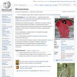 Мельпомена