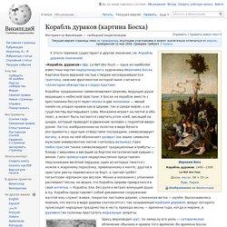 Корабль дураков (картина Босха)