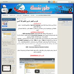طور نفسك: كورس فيديو عربي لتعليم لغة السي