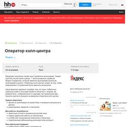 Вакансия Оператор колл-центра в Туле, работа в Яндекс