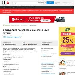 Вакансия Специалист по работе с социальными сетями в Москве, работа в Классика Отношений