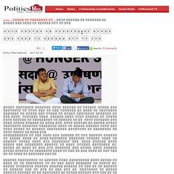 संजय निरुपम का इस्तीफा:अब पछताए होत क्या जब चिड़िया चुग गई खेत