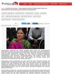समाजवादी पार्टी महिला सभा ईकाई की राष्ट्रीय अध्यक्ष रंजना बाजपेई बर्खास्त