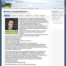 Малейчук Геннадий Иванович — Психолог, Гештальт-терапевт Онлайн консульт-т