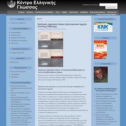 Ανάλυση σχολικού λόγου (ηλεκτρονικό αρχείο έντυπης έκδοσης)