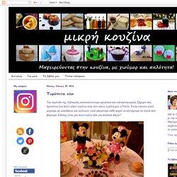 μικρή κουζίνα: Τυρόπιτα κέικ