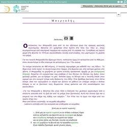 Νέα Ελληνική Λογοτεχνία (Α Γενικού Λυκείου – Γενικής Παιδείας): Ηλεκτρονικό Βιβλίο