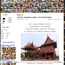 【旅行遊記。屏東內埔鄉】泰式高腳屋。享受泰式南洋風的異國情調 - 阿辰瘋旅遊