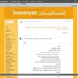 مدخل إلى دراسة بعض الظواهر التداولية في اللغة العربية (الخطاب المسرحي نوذجا)