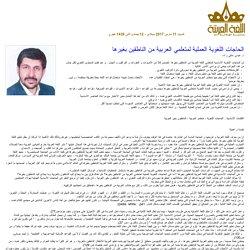 صحيفة اللغة العربية
