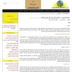 مكانة المهارات اللغوية في طرائق تعليم اللغات - ديوان العرب
