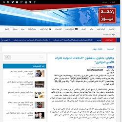 """وهران: باحثون يناقشون """"الدلالات الصوتية للتراث الأدبي الجزائري"""""""