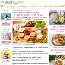 Рецепты соусов для шаурмы, секреты выбора ингредиентов и добавления