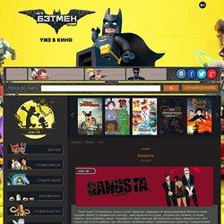 Бандитос смотреть онлайн » Аниме