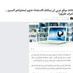 افضل المواقع العربية على الاطلاق - افضل موقع عربي - افضل مواقع عربية