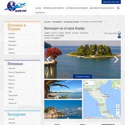 Екскурзия в Гърция, остров Корфу с автобус за Великден