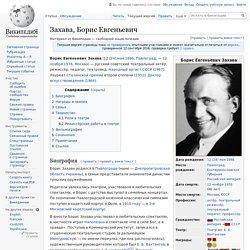 Захава, Борис Евгеньевич