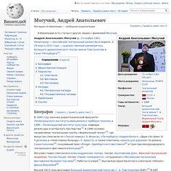 Могучий, Андрей Анатольевич
