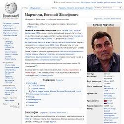 Марчелли, Евгений Жозефович