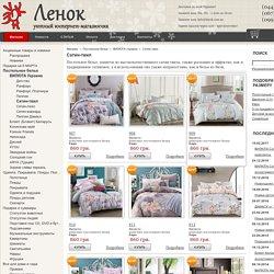 Ленок: купить Сатин-твил - интернет-магазин постельного белья. Украина. Киев.