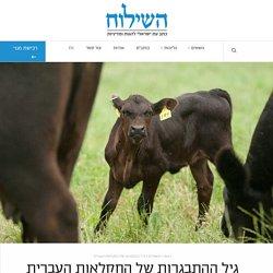 גיל ההתבגרות של החקלאות העברית - השילוח