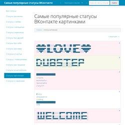 Самые популярные статусы ВКонтакте картинками