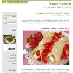 שותפות למטבח: מתכוני תותים טבעוניים « משחקת באוכל