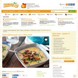 Картофельный суп с беконом - пошаговый рецепт с фото на Повар.ру