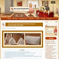 Как сшить красивый кружевной бюстгальтер с треугольными чашечками - Блог Елены Фоменковой Блог Елены Фоменковой