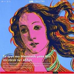 Το έργο του Μποτιτσέλι μέσα από την τέχνη των άλλων