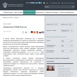 Foreign Ministry statement regarding Palestinian-Israeli settlement - News - The Ministry of Foreign Affairs of the Russian Federation