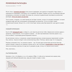Маниакальный веблог » Резиновая раскладка