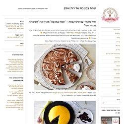 """פאי שוקולד עם שיש קצפת - """"שמח במטבח"""" מארח את """"טבעוניות נהנות יותר"""" - שמח במטבח של רות אופק"""