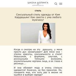 Сексуальный стиль одежды от Ким Кардашьян! Как свести с ума любого мужчину!