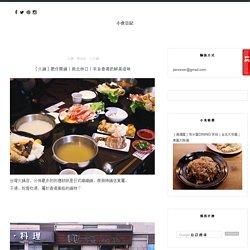 [火鍋]肥仔開鍋|新北林口|來自香港的鮮美滋味 - 小食日記