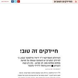 גלובס זירת העסקים של ישראל