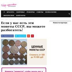 Если у вас есть эти монеты СССР, вы можете разбогатеть!