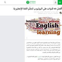 افضل قنوات اليوتيوب لتعليم اللغة الانجليزية .. ماذا تنتظر؟ تابعها!